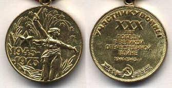 Положение о медали
